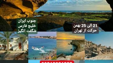 تور 4.5 روزه بوشهر و سواحل پارسیان ویژه تعطیلات بهمن