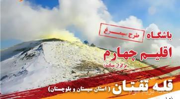 صعود به قله تفتان (طرح سیمرغ)