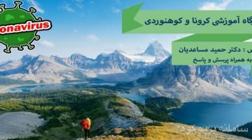 کارگاه آنلاین کرونا و کوهنوردی